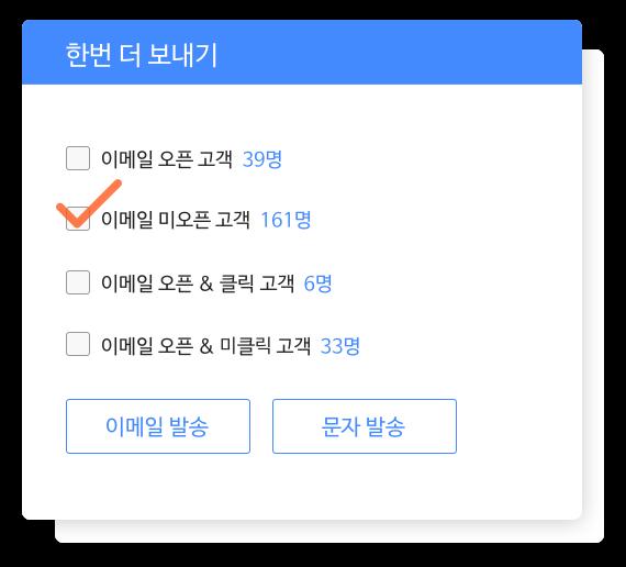 이메일 미오픈 고객들을 체크하고 한 번 더 보내는 이미지