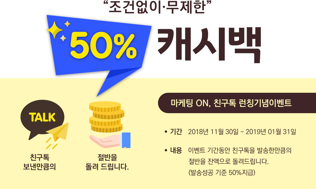 조건없이 무제한 50% 캐시백
