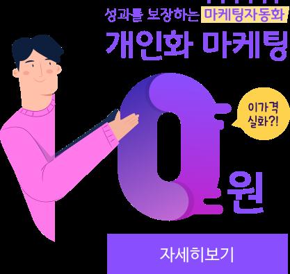 개인화 마케팅 0원